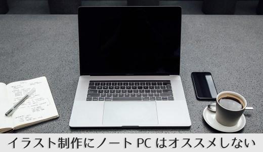 イラスト制作にノートパソコンをオススメしない4つの理由【デスクトップPCがおすすめ】
