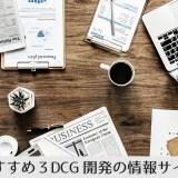 3DCG 情報サイト