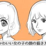 かわいい女の子の顔の描き方