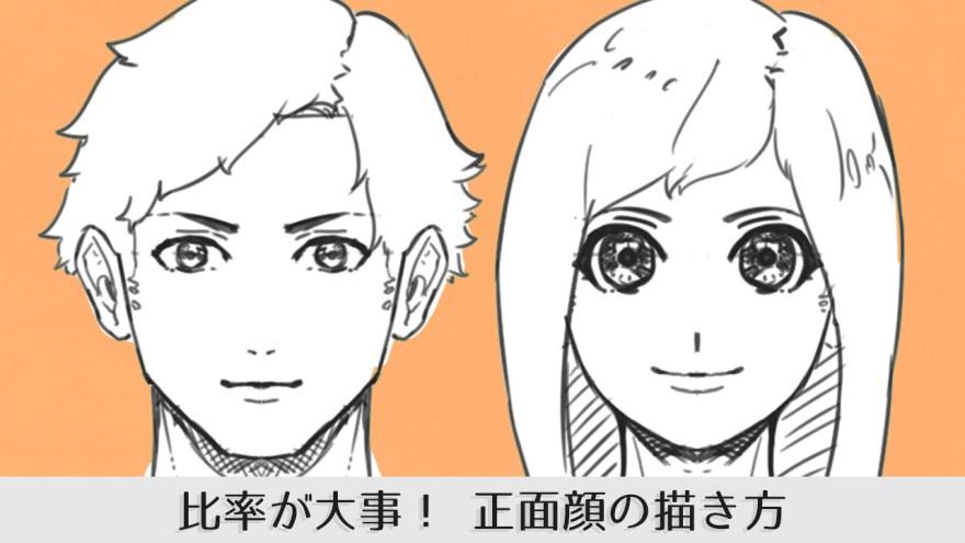 正面顔の描き方