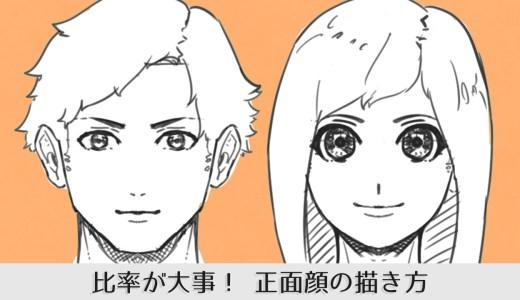 正面顔の描き方は比率が大切!【5ステップで解説】