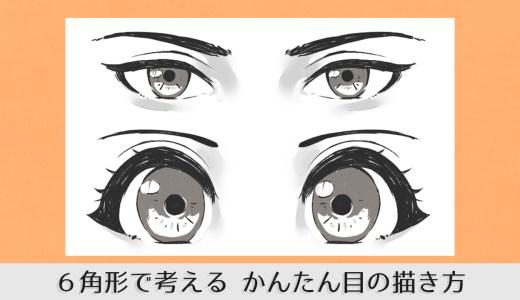 6角形で描く!かんたん目の描き方を5ステップでイラスト解説