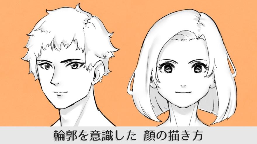 簡単顔の描き方