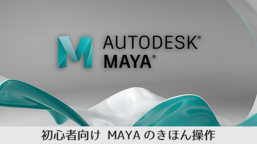 mayaの基本操作