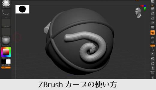 縄の造形に便利!ZBrushのカーブの使い方4ステップ