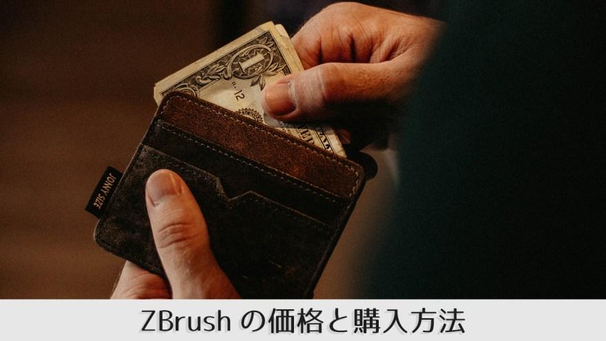 Zbrush購入の方法