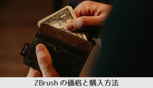 ZBrush・ZBrush Coreの価格と3つの購入方法を比較!