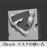Zbrushマスキング機能