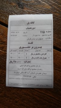 Ceny w Iranie