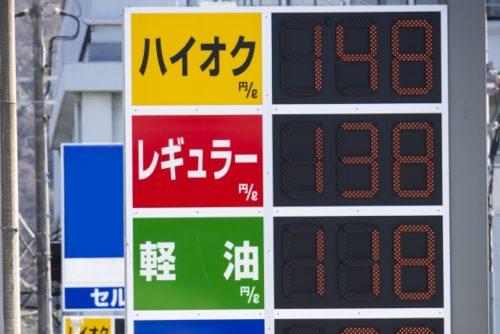 ガソリン代 節約 方法