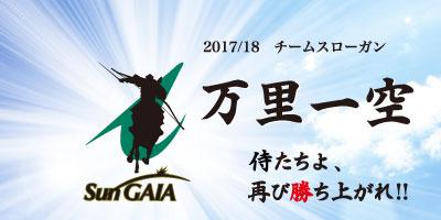 2017/18スローガン 万里一空