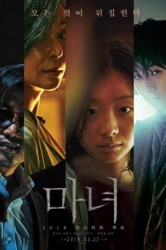 The Witch: Part 1: The Subversion (Manyeo)