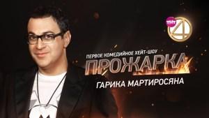 """""""Прожарка"""" Гарика Мартиросяна! Специальный гость - Семён Слепаков! [БЕЗ ЦЕНЗУРЫ 18+]"""