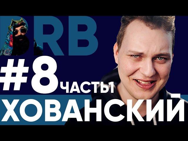 Big Russian Boss Show #8 | Хованский | Часть 1