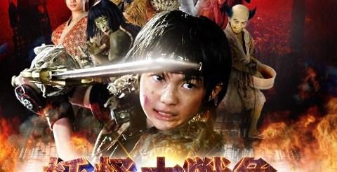 妖怪大戦争2005年