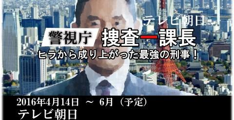 警視庁捜査一課長-2016年