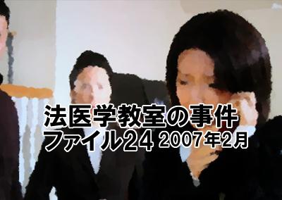 『法医学教室の事件ファイル24』(2007年2月)あらすじ&ネタバレ 名取裕子VS星野真里