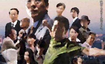 相棒-劇場版I 2008年 本仮屋ユイカ&西田敏行 出演