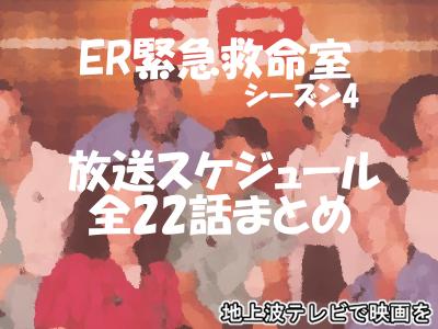 「ER緊急救命室4」放送スケジュール&あらずじネタバレ 2017年放送テレビ東京・サタシネ