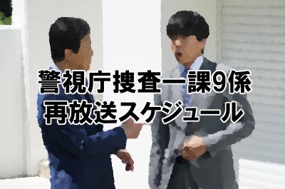 警視庁捜査一課9係 再放送スケジュール