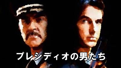 『プレシディオの男たち』(1988年) ショーン・コネリー&マーク・ハーモン出演