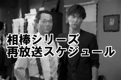 「相棒」再放送スケジュール&カレンダー 2017年9月8月7月