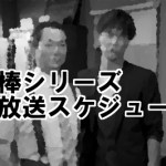 【番組表】『相棒』再放送スケジュール&カレンダー 2019年8月7月6月【地上波&BS朝日】