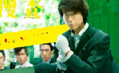 『遺留捜査4』初回~最終回まとめ