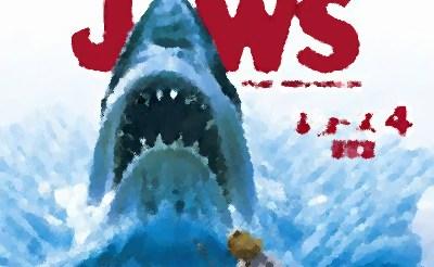 『ジョーズ4 復讐篇』(1987年) ロレイン・ゲイリー主演 バハマが戦慄の海と化す!!