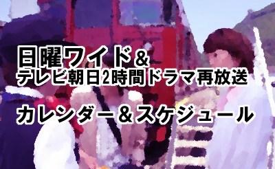 日曜ワイド&テレビ朝日2時間ドラマ再放送のカレンダー&スケジュール