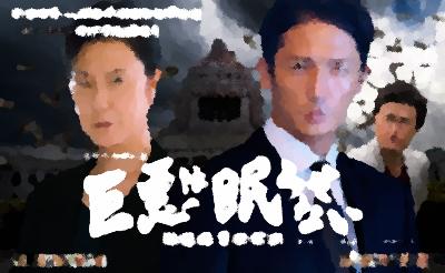 『巨悪は眠らせない 特捜検事の標的』あらすじ&ネタバレ 主演:玉木宏 ,勝地涼,萩原聖人,名取裕子 出演