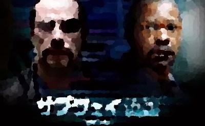 『サブウェイ123 激突』(2009年) あらすじ&ネタバレ デンゼル・ワシントン,ジョン・トラボルタ主演