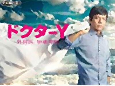 『ドクターY ~外科医・加地秀樹~1』ドクターXスピンオフ 放送スケジュール&第1話~6話あらすじ&ネタバレ