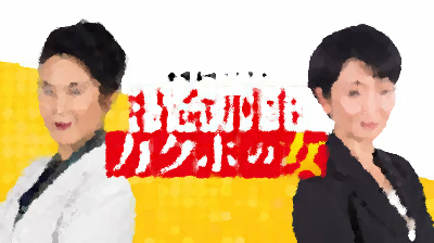 『特命刑事 カクホの女』(金曜8時のドラマ 2018年1月) 初回~最終回まとめ あらすじ&ネタバレ