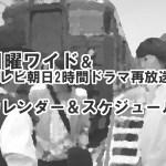 「テレビ朝日2時間ドラマ」2018年度に放送した作品一覧(過去データ2018年7月~1月)
