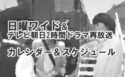 日曜ワイド&テレビ朝日2時間ドラマ再放送の過去に放送した作品一覧