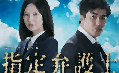 『指定弁護士』(2018年9月) あらすじ&ネタバレ 北川景子,北村一輝,石橋蓮司 出演