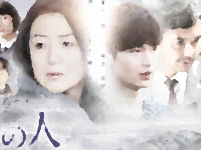 『冬芽の人』(テレビ東京 2017年4月)あらすじ&ネタバレ 鈴木京香,瀬戸康史,渡部篤郎 出演