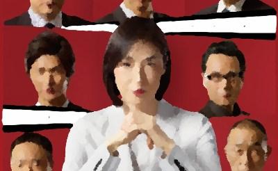 『緊急取調室3』初回~最終回まとめ&第1話あらすじ&ネタバレ 浅野温子ゲスト出演