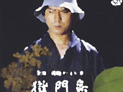 『金田一耕助ファイル2 獄門島』(2003年10月)あらすじ&ネタバレ上川隆也,高島礼子出演