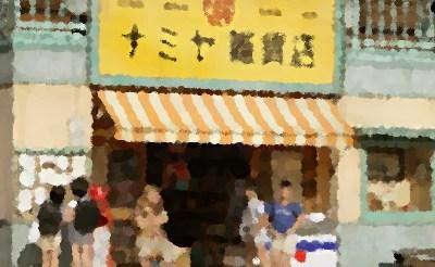 『ナミヤ雑貨店の奇蹟』(映画 2017年) あらすじ&ネタバレ 山田涼介主演、西田敏行出演