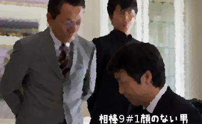 相棒9(2010年)第1話「顔のない男」(前編)あらすじ&ネタバレ 近江谷太朗ゲスト出演