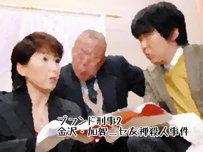 『ブランド刑事2/金沢・加賀ニセ友禅殺人事件』(2007年6月)あらすじ&ネタバレ 野川由美子ゲスト出演