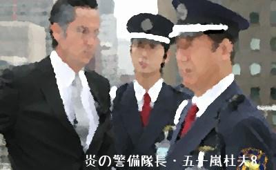『炎の警備隊長・五十嵐杜夫8』あらすじ&ネタバレ(2010年1月)小林稔侍主演,山下真司,筒井真理子ゲスト出演