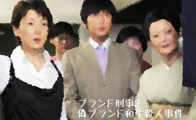 『ブランド刑事3 /偽ブランド和牛殺人事件』(2008年7月)あらすじ&ネタバレ 井上和香ゲスト出演