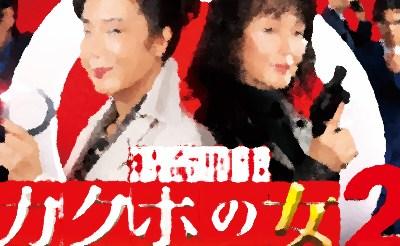 『特命刑事 カクホの女2』(金曜8時のドラマ 2019年10月) 初回~最終回まとめ あらすじ&ネタバレ