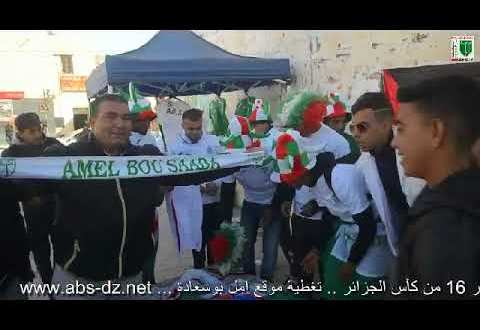 أنصار أمل بوسعادة قبل مواجهة المولودية في اطار كأس الجزائر