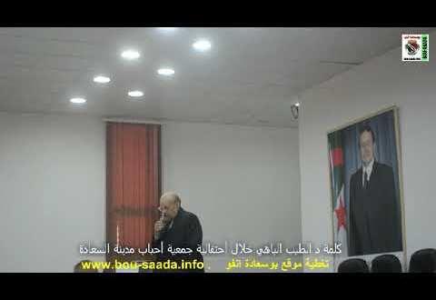 كلمة د الطيب الباهي خلال أحتفالية جمعية أحباب مدينة السعادة