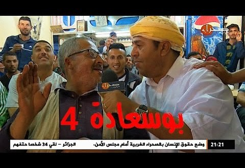 حديث لقهاوي بوسعادة .. قناة الصحراء الجزائرية