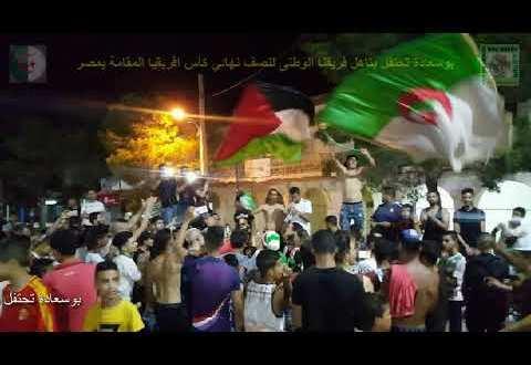 بوسعادة تحتفل بتاهل فريقنا الوطنى لنصف نهائي كأس افريقيا المقامة بمصر
